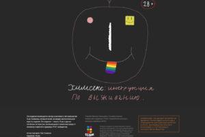 В России заблокирован сайт, посвященный снижению вреда в контексте химсекса