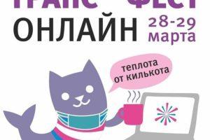 Транс*Фест 2020 пройдет онлайн 28-29 марта