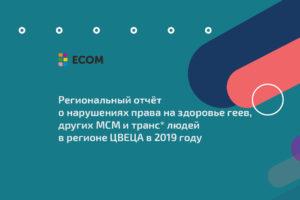 Региональный отчет ЕКОМ 2019: Нарушения прав геев и транс* людей негативно влияют на их доступ к медицинским услугам