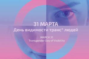 Транс* видимость: люди, которые говорят о себе вслух