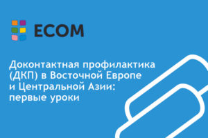 Доконтактная профилактика (ДКП) в Восточной Европе и Центральной Азии: первые уроки