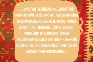 Жизнь ЛГБТ людей в Туркменистане