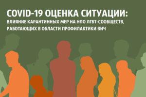 COVID-19 ОЦЕНКА СИТУАЦИИ: <br>Влияние карантинных мер на НПО ЛГБТ-сообществ, работающих в области профилактики ВИЧ