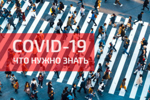 COVID-19: Что нужно знать