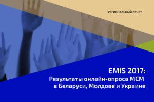 EMIS-2017: Результаты исследования в Беларуси, Молдове и Украине
