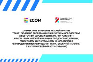 Совместное заявление ЕКОМ и РГТ об инциденте в Украине