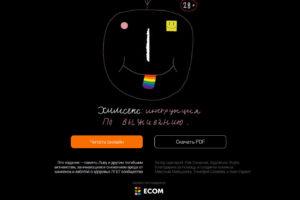 """Возобновил работу сайт """"Химсекс: Инструкция по выживанию для гей-сообщества"""""""