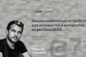 """Приглашаем на вебинар: вебинар """"Защита мобильных устройств для активистов и активисток из регионов ВЕЦА"""""""