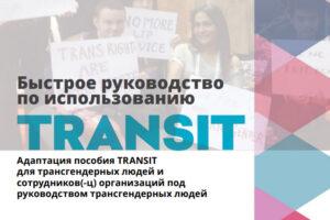 Быстрое руководство по использованию TRANSIT