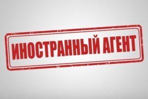 Заявление ЕКОМ относительно предложения придать статус «иностранного агента» организации «Феникс ПЛЮС», Россия.