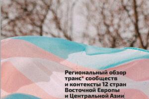 Региональный обзор транс* сообществ и контексты 12 стран Восточной Европы и Центральной Азии