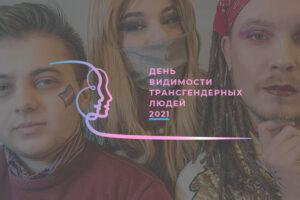 ВЕЦА и День видимости трансгендерных людей, 31 марта 2021 года