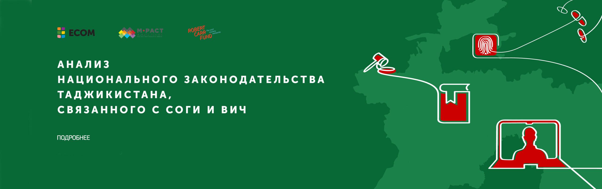 Полная версия анализа национального законодательства Таджикистана, связанного с СОГИ и ВИЧ